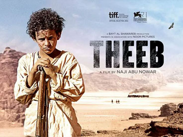 theeb video